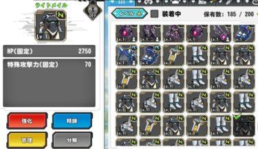 【オーブジェネレーション】強化する武器の選定について