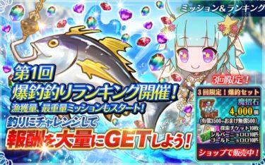【プリンセストリガー】釣りランキングの報酬が凄過ぎの件