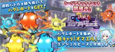 【電脳天使ジブリール】塔イベント「決戦!ガラクタ塔の主」について