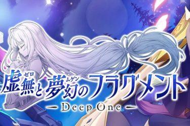【DMM】DeepOne(ディープワン)初日の感想