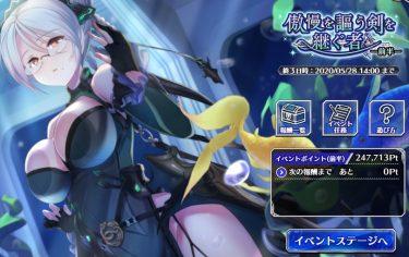 【DMM】DeepOne初イベント「傲慢を謳う剣を継ぐ者」
