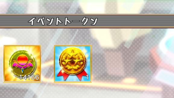 ステージ10クリア報酬の勲章