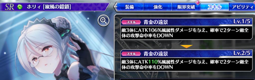 [淑風の鎧鎖]ホリィスキル