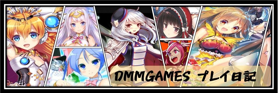 DMMGAMESプレイ日記