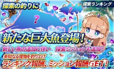 【プリンセストリガー】金の釣り餌でレインボーカンスを目指すべきか?