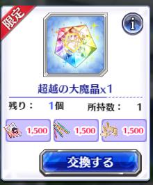超越の大魔晶