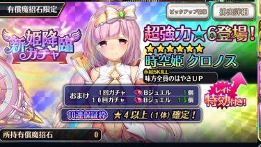 【プリンセストリガー】新キャラ「時空姫クロノス」がめちゃ強い