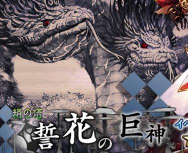 【巨神と誓女】誓花の巨神イベントとハニー・ポット