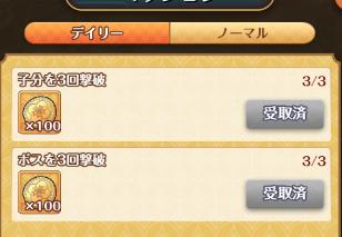 イベントのコイン報酬