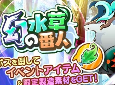 【メシアガール】初イベントとイヅナ[武器交易商]の感想